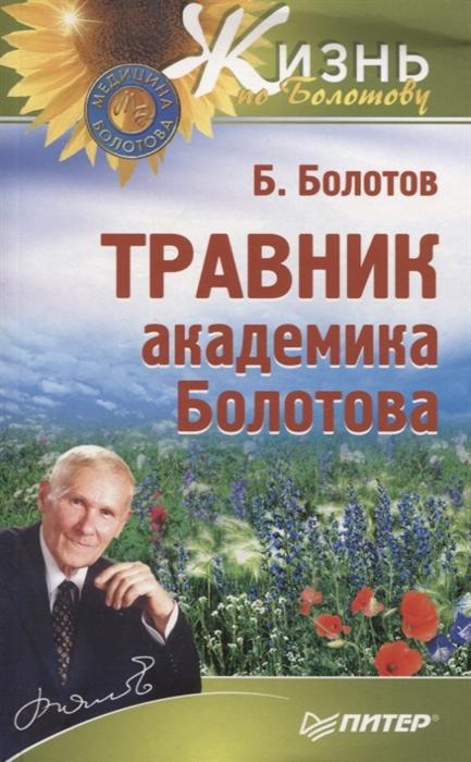 Болотов Б. Травник академика Болотова