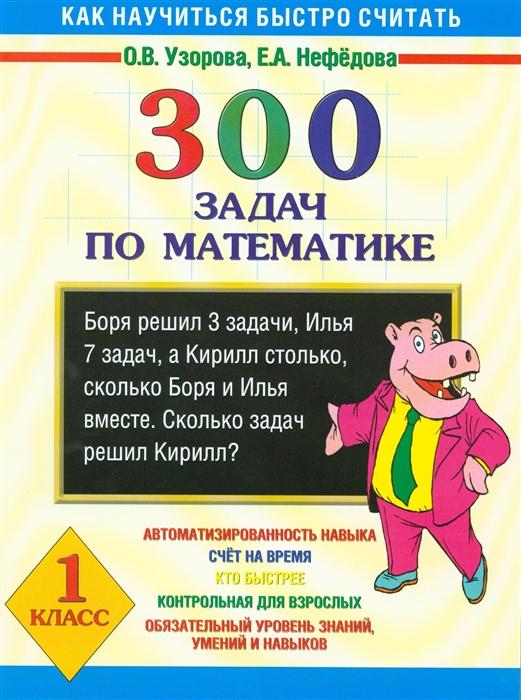 300 задач по мат-ке 1 кл