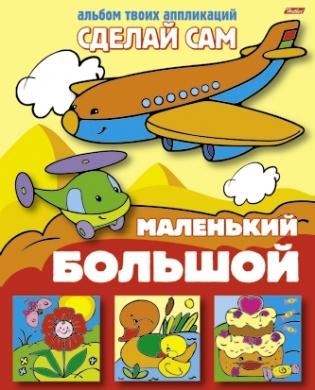 Жданова Л. (худ) Большой - маленький