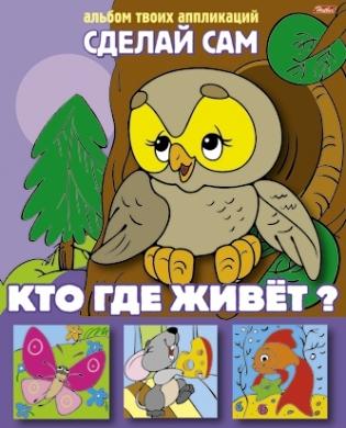 Жданова Л. (худ) Кто где живет арениус п худ кто где куда