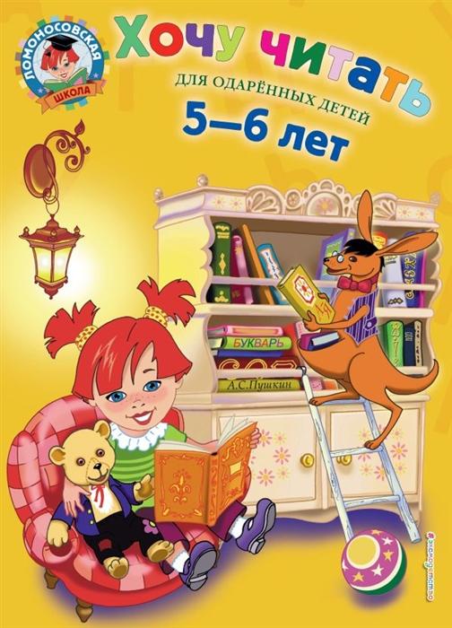Егупова В. Хочу читать Для детей 5-6 лет иващенко н хочу читать добукварные занятия с детьми 5 6 лет