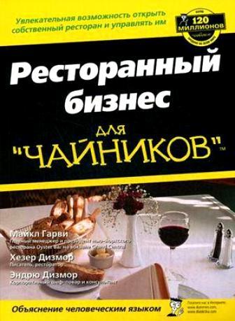 Гарви М. Ресторанный бизнес для чайников пилхофер м дей х теория музыки для чайников