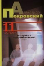 Покровский А. 11 встреч Интервью с современниками