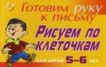 все цены на Татаринкова Л. Готовим руку к письму Рисуем по клеточкам 5-6 лет онлайн