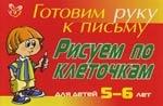 Татаринкова Л. Готовим руку к письму Рисуем по клеточкам 5-6 лет
