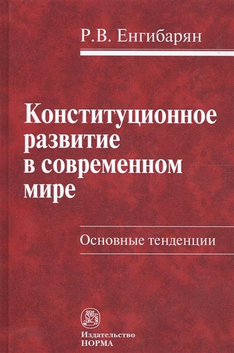 Енгибарян Р. Конституционное развитие в совр мире Основные тенденции