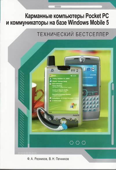 Резников Ф. Карманные компьютеры Poket PC и коммуникаторы печников в карманные компьютеры pocket pc 2007
