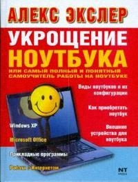 купить Экслер А. Укрощение ноутбука или самый полный и понятный самоучитель онлайн