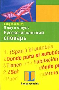 Я еду в отпуск Рус -испанский словарь все цены