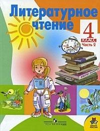 Литературное чтение Родная речь 4 кл Учебник ч 2