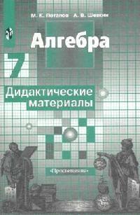 Потапов М., Шевкин А. Алгебра 7 кл Дидакт материалы