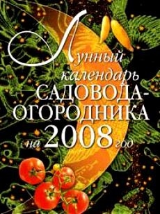 Лунный календарь садовода-огородника на 2008 год