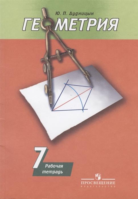 Дудницын Ю. Геометрия 7 кл Раб тетрадь ю п дудницын геометрия 8 класс рабочая тетрадь