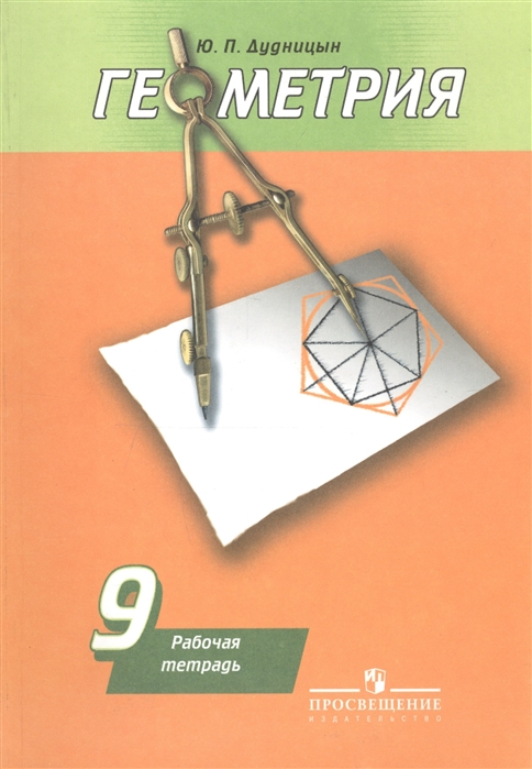 Дудницын Ю. Геометрия 9 кл Раб тетрадь ю п дудницын геометрия 8 класс рабочая тетрадь