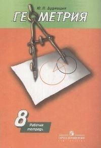 Дудницын Ю. Геометрия 8 кл Р т цена и фото