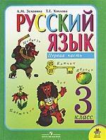 Русский язык 3 кл Учебник ч 1