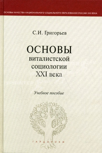 Основы виталистской социологии 21 века