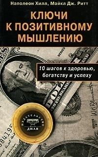 Хилл Н. Ключи к позитивному мышлению 10 шагов к здоровью цена в Москве и Питере