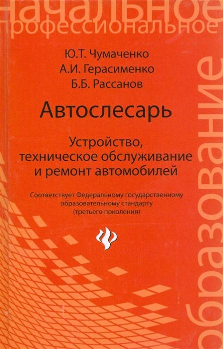 Чумаченко Ю., Герасименко А., Рассанов Б. Автослесарь Чумаченко