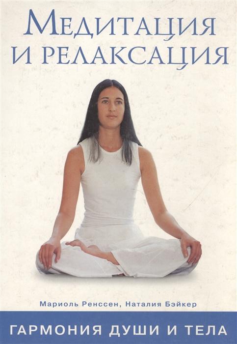 Ренссен М. Медитация и релаксация Гармония души и тела