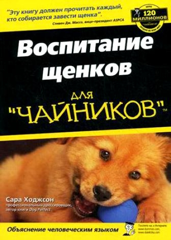Ходжсон С. Воспитание щенков для чайников