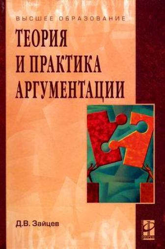 Зайцев Д. Теория и практика аргументации юрий васильевич ивлев теория и практика аргументации учебник