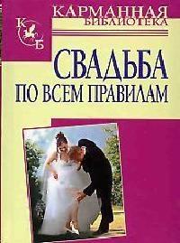 Белов Н. (сост.) Свадьба по всем правилам белов н свадьба по всем правилам