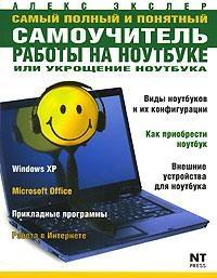 купить Экслер А. Самый полный и понятный самоучитель работы на ноутбуке онлайн