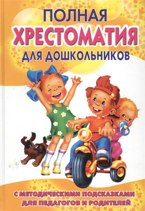 Томилова С. (сост.) Полная хрестоматия для дошкол с метод подсказками Кн 1 2
