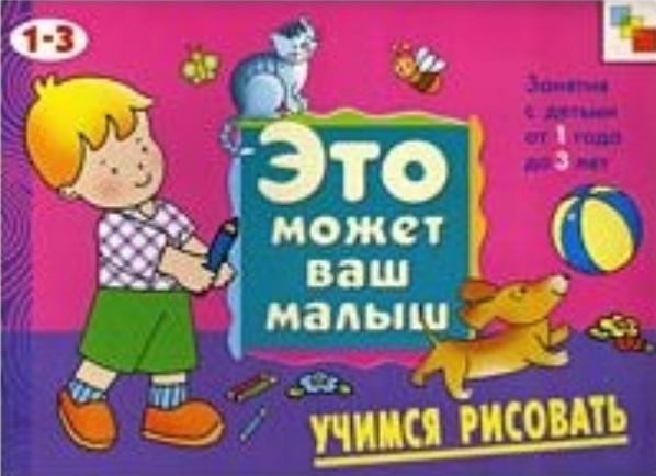 Янушко Е. Учимся рисовать Худ альбом для занятий с детьми 1-3 лет учимся рисовать для мальчиков многоразовый альбом
