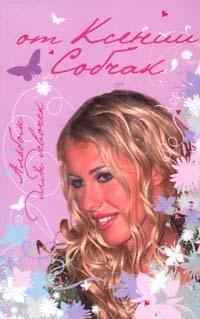 Альбом для девочек от Ксении Собчак анатолий собчак