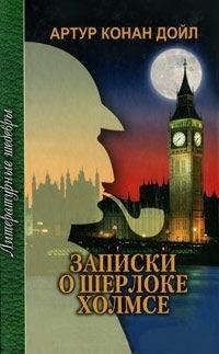 купить Дойл А. Записки о Шерлоке Холмсе по цене 283 рублей