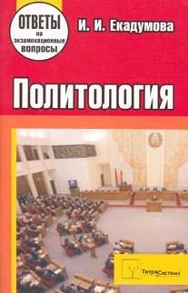 Екадумова И. Политология ответы на экз вопросы цена 2017