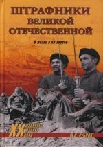 Рубцов Ю. Штрафники Великой Отечественной В жизни и на экране сталинград мы штрафники