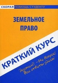 Антосевич Г. Краткий курс по земельному праву
