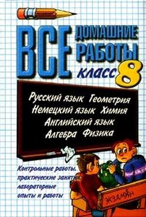 Воронцова Е. Все домашние работы 8 кл андрэ е и др все домашние работы за 11 кл