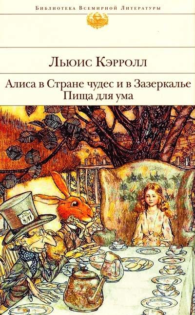 цена на Кэрролл Л. Алиса в Стране чудес и в Зазеркалье Пища для ума