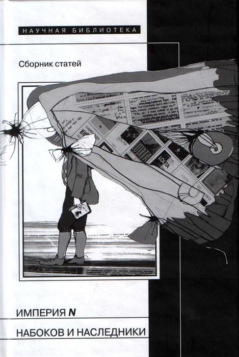 Левинг Ю. Империя N Набоков и наследники павел гельбак наследники
