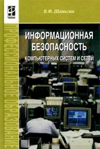Шаньгин В. Информационная безопасность компьютер систем и сетей шаньгин владимир федорович информационная безопасность и защита информации