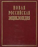 Некипелов А. (ред) Новая Рос энциклопедия т 3 цена