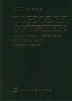 Лященко В. Торговля оружием послепродажный сервис запасные части