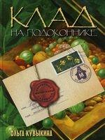 Клад на подоконнике Секретные материалы садовода Клуб первооткрывателей Кувыкина О Мещерякова