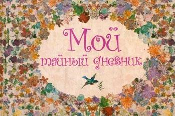 цена на Подъяпольская Н. (сост) Альбом для девочек Мой тайный дневничок