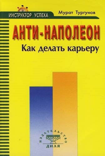Тургунов М. Анти-Наполеон Как делать карьеру