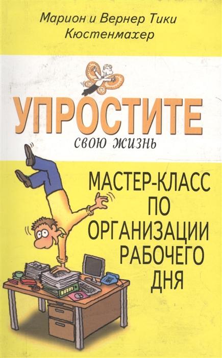 Мастер-класс по организации рабочего дня