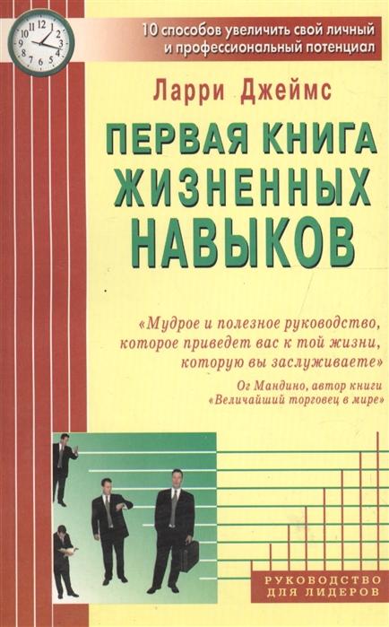 Джеймс Л. Первая книга жизненных навыков 10 способов