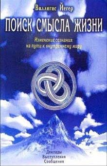 Йегер В. Поиск смысла жизни Изменение сознания