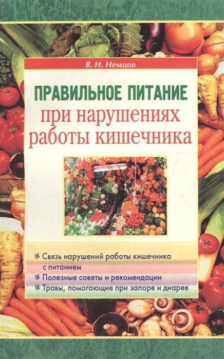 Немцов В. Правильное питание при нарушениях работы кишечника