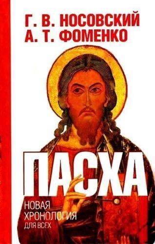 Носовский Г. Пасха Календарно-астрономич расследов хронологии глеб носовский изгнание царей