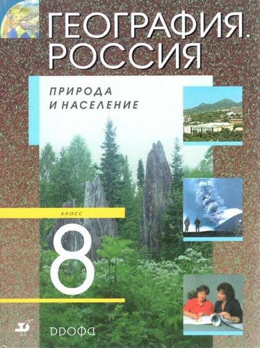 География Россия Природа и население 8 кл